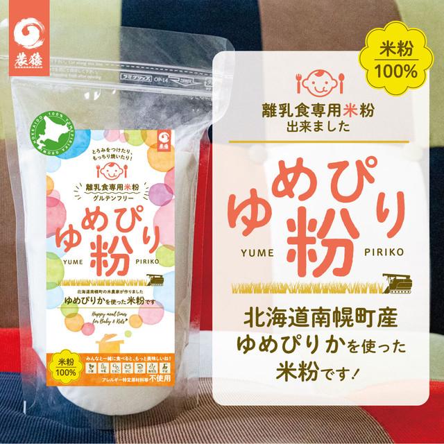 離乳食専用米粉ゆめぴり粉